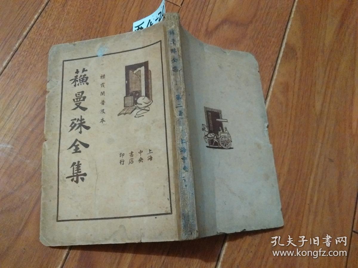 苏曼殊全集(第二册)苏曼殊/著.上海中央书店【货号:西
