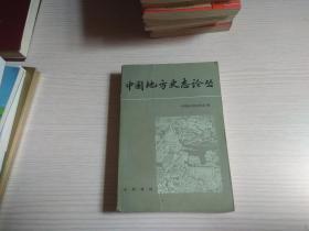 中国地方史志论丛