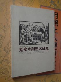 延安木刻艺术研究