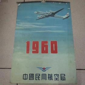 1960年挂历 中国民用航空局 12张全(38x26cm)