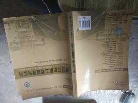 2012年全国一级建造师执业资格考试用书:港口与航道工程管理与实务