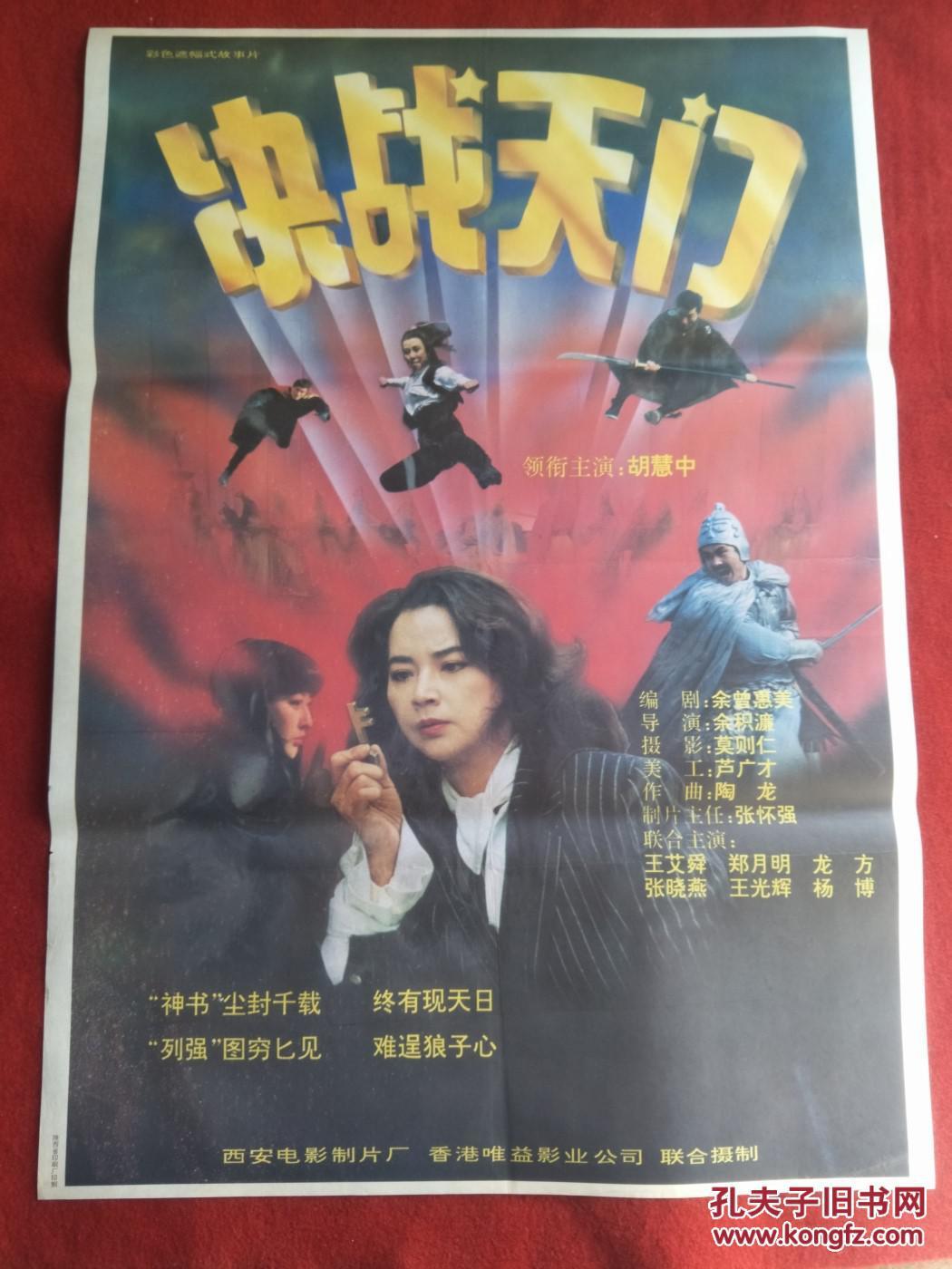 怀旧收藏 90年代电影海报1开 《决战天门》彩色遮幅式