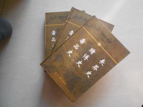 中国全史(简读本)33 丧葬史 赌博史 毒品史