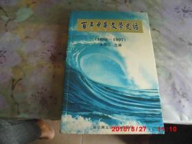 百年中华文学史话:1898~1997 年