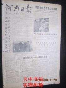 【报纸】河南日报 1979年1月30日【华国锋同志看望公社社员】【全国各地军民春节广泛举行联欢活动】