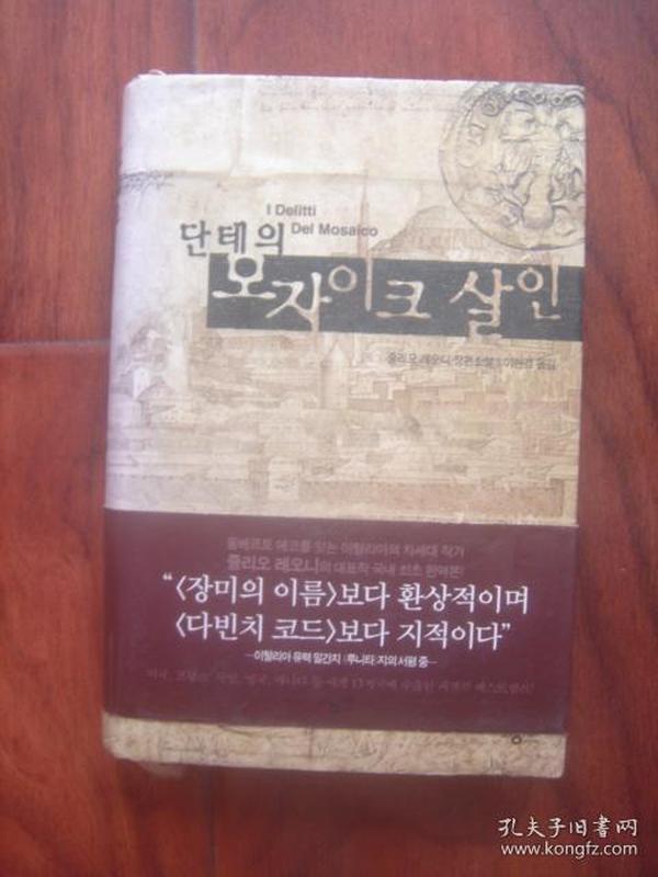 (韩文原版)马赛克镶嵌壁画案  (단테의) 모자이크 살인 줄리오 레오니 장편소설