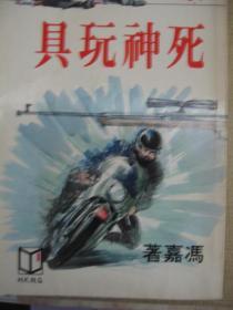 奇侠司马洛故事:《死神玩具》80年初版,包快递