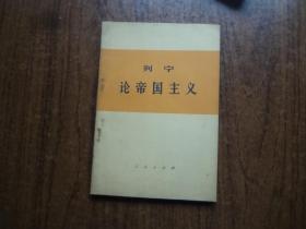 列宁论帝国主义    85品   74年一版一印