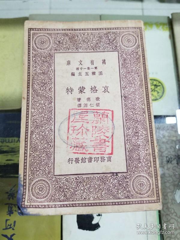 万有文库--哀格蒙特(民国18年初版)