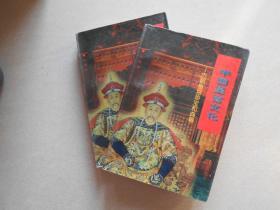中国皇宫文化:历朝皇宫珍宝和典籍