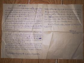 南开大学图书馆馆员杨朴魁关于同事王玉琢的交代材料(16开2页)
