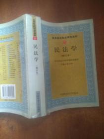 民法学 修订本 11