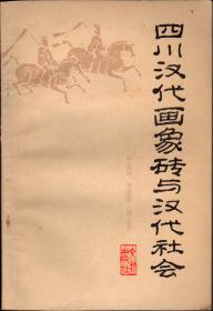 四川汉代画像砖与汉代社会 一版一印