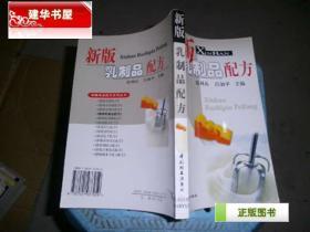新版乳制品配方  DD3