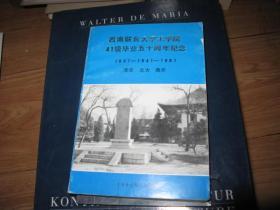 西南联合大学工学院41级毕业五十周年纪念 1937-1941-1991