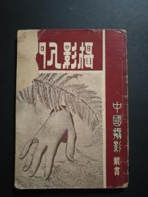 中国摄影丛书之四:摄影入门(外封有磨损见图,1949年初版)