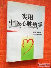 实用中医心脏病学