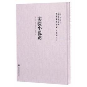 实验小说论——民国西学要籍汉译文献·文学艺术
