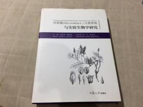 甘草属(Glycyrrhiza L.)分类系统与实验生物学研究  16开精装