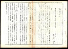 [L2-67]韩中文化协会第6届会长、曾参加光复军