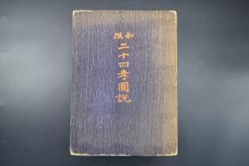 """《和汉 二十四孝图说》大16开 精装1厚册  《二十四孝图说》是中国文化史上最重要的典籍之一 在中国古代社会生活中的作用是巨大的 是古代以""""忠孝""""为核心的伦理道德和社会规范的集中体现"""