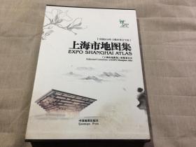 上海市地图集【中国2010年上海世博会专版 】8开精装本带光盘、放大镜及尺子.