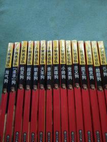 小狗巡逻队 (15册全新未拆封)