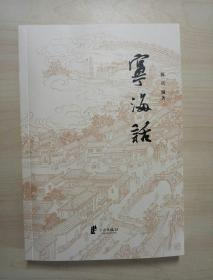 宁海话 ( 附光盘一张)