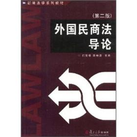 外国民商法导论(第2版)