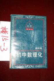 初中数理化连环画 几何【第二册】 奇梦48 沈治平著 1992年一版一印图片