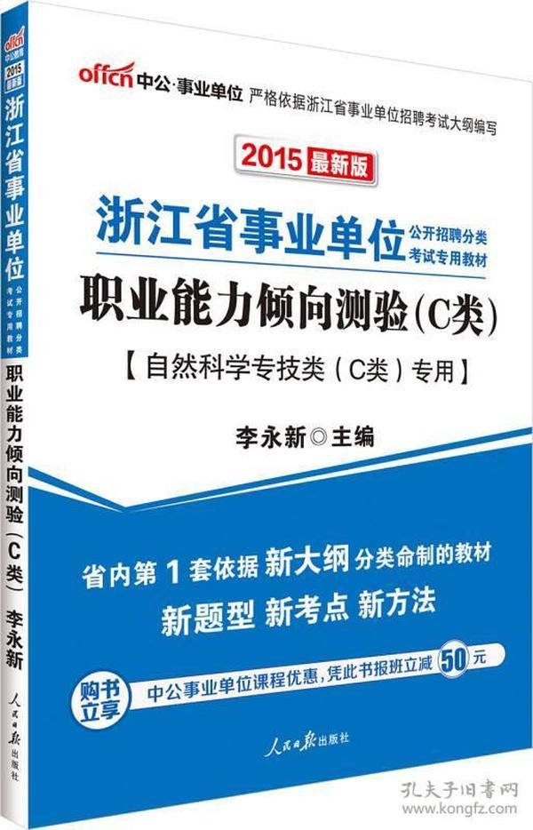 职业能力倾向测验·C类(最新版)(自然科学专技类C类专用)
