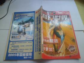 科幻世界 译文版 2004年( 双鱼号,白羊号, 天平号,双子号,贺岁号+增刊)6册合售