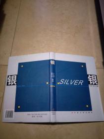 银【实物片】