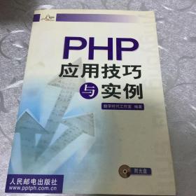 PHP应用技巧与实例