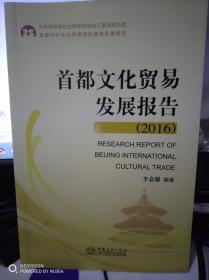 首都文化贸易发展报告(2016)