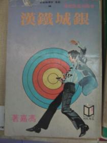 奇侠司马洛故事:《银城铁汉》79年初版,包快递