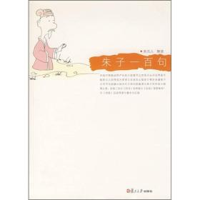 9787309057621朱子一百句(悦读经典小丛书)