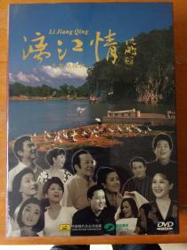 漓江情—名家唱桂林  (DVD)