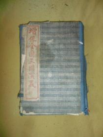 民国小说《增像全图三国志演义》