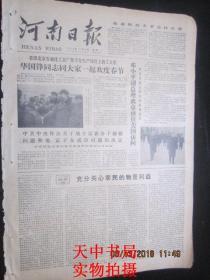 【报纸】河南日报 1979年1月29日【华国锋同志同大家一起欢度春节】【中共中央作出关于地主富农分子摘帽问题和第、富子女成份问题的决定】