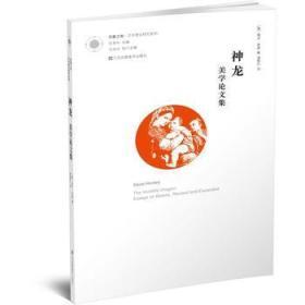凤凰文库艺术理论研究系列-神龙:美学论文集