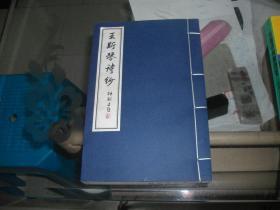 王思琴诗抄