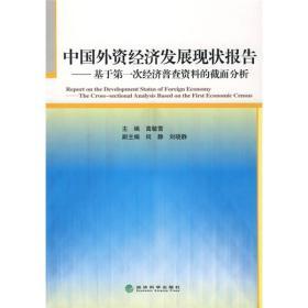 中国外资经济发展现状报告:基于第一次经济普查资料的截面分析