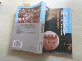 陷寇汪洋:晋察冀军民抗战纪实