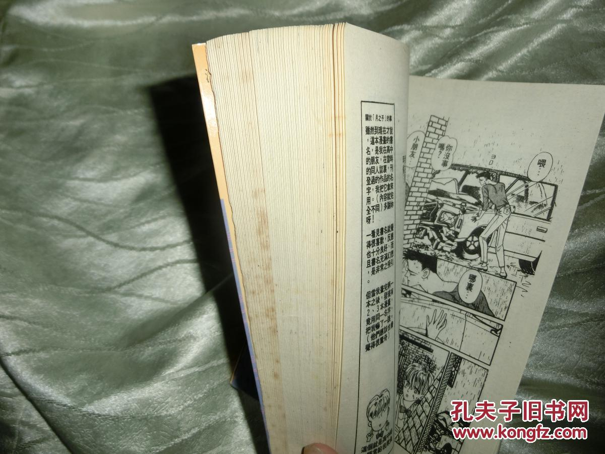 【图】月光:水星迷情1(单本)漫画没有涂画(品详领航员内容漫画图片
