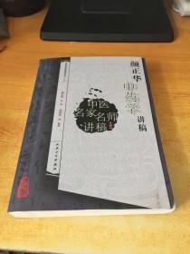 中医名家名师讲稿丛书(第二辑)·颜正华中药学讲稿