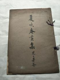 民图线装画册    夏吷庵画集(有夏敬观61岁时玉照一张)