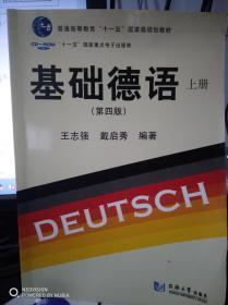 基础德语[第四版]:上册