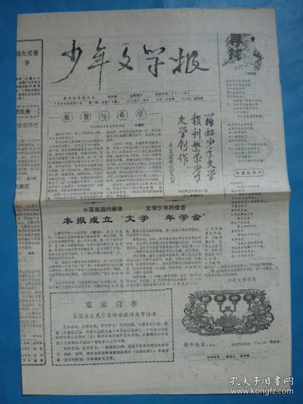 《少年文学报》1989年元月7日,第1期,报名题字:冰心,新年快乐!祝贺与希望。