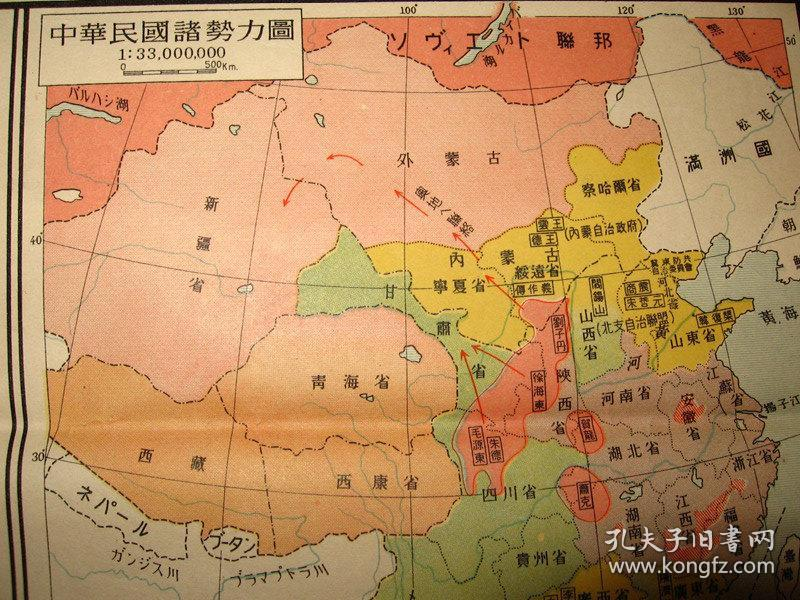 侵华老地图 1936年世界现势大地图 附中华民国诸势力图 国力比较图图片